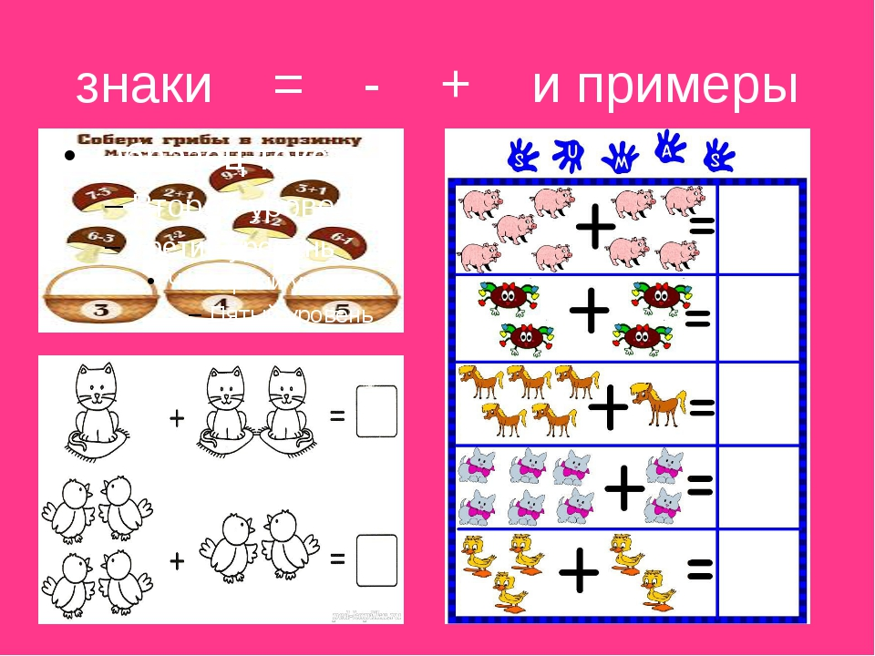 знаки = - + и примеры