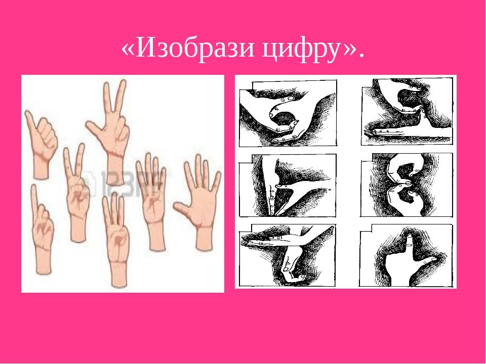 «Изобрази цифру».