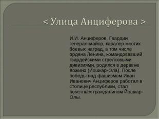 И.И. Анциферов. Гвардии генерал-майор, кавалер многих боевых наград, в том чи