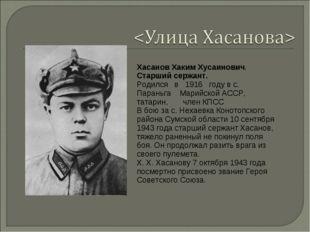 Хасанов Хаким Хусаинович. Старший сержант. Родился в 1916 году в с.