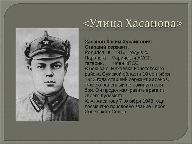 Хасанов Хаким Хусаинович. Старший сержант. Родился в 1916 году в с....