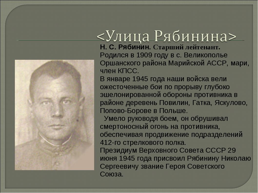 Н. С. Рябинин. Старший лейтенант. Родился в 1909 году в с. Великополье Оршанс...