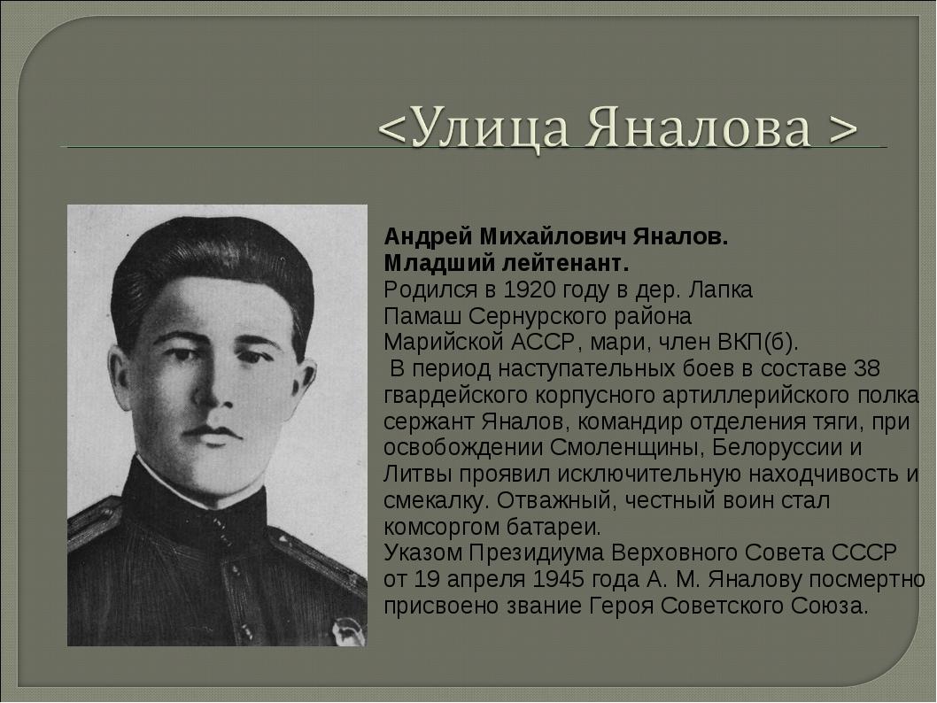 Андрей Михайлович Яналов. Младший лейтенант. Родился в 1920 году в дер. Лапка...
