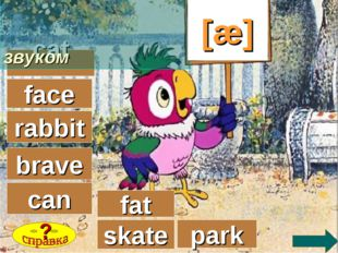 cat can park fat skate rabbit brave face Выбери слова со звуком [æ] ?