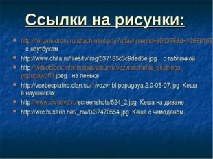 Ссылки на рисунки: http://forums.drom.ru/attachment.php?attachmentid=906378&d
