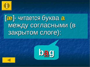 bag [æ]- читается буква а между согласными (в закрытом слоге):