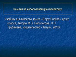 Учебник английского языка «Enjoy English» для 2 класса, авторы М.З. Биболетов