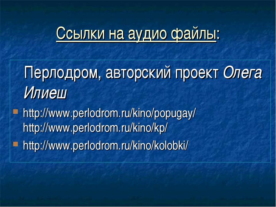 Ссылки на аудио файлы: Перлодром, авторский проект Олега Илиеш http://www.per...