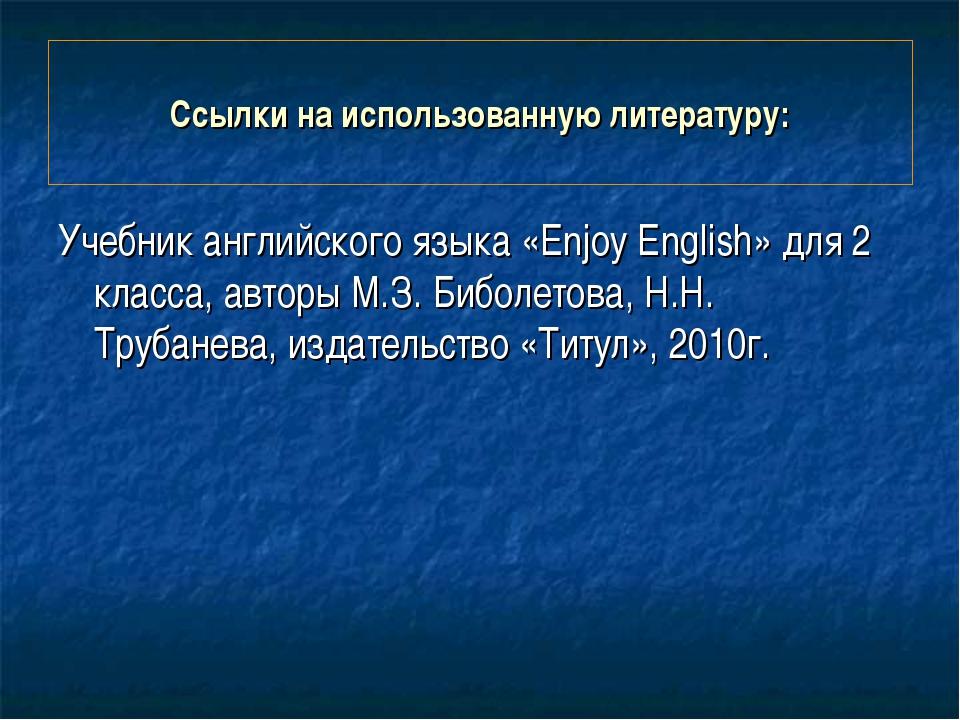 Учебник английского языка «Enjoy English» для 2 класса, авторы М.З. Биболетов...