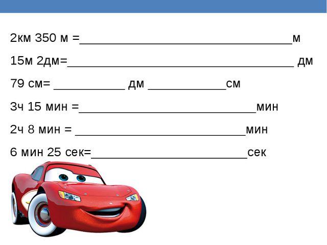 2км 350 м =______________________________м 15м 2дм=__________________________...