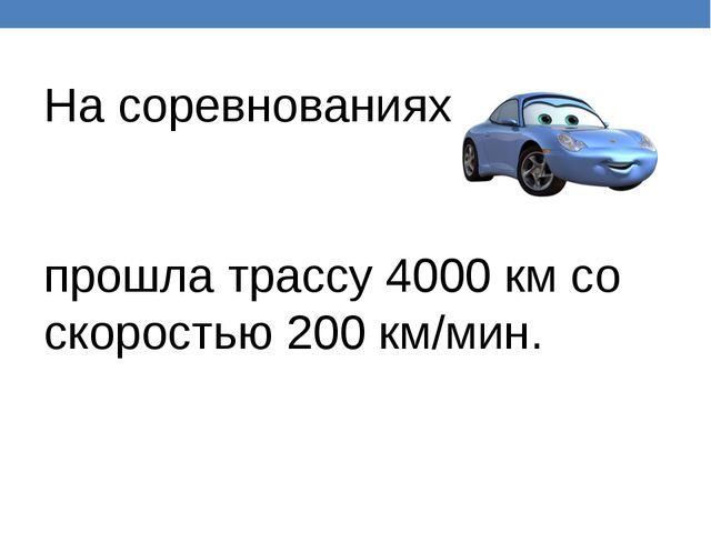 На соревнованиях прошла трассу 4000 км со скоростью 200 км/мин.