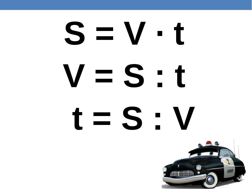 S = V · t V = S : t t = S : V