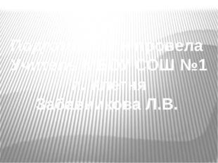 Подготовила и провела Учитель МБОУ СОШ №1 п. Клетня Забавникова Л.В.