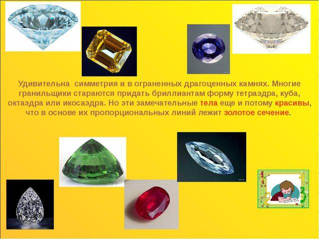 Удивительна симметрия и в ограненных драгоценных камнях. Многие гранильщики...