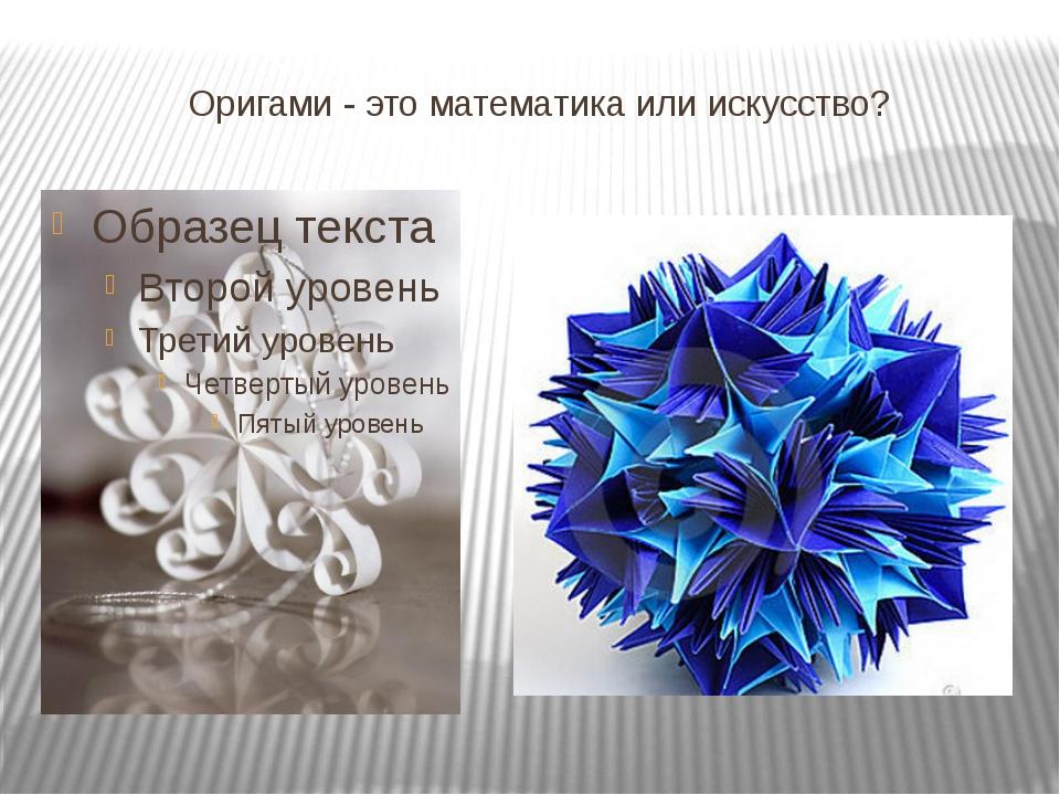 Оригами - это математика или искусство?