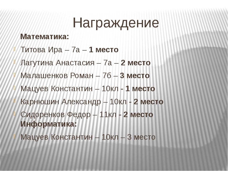 Награждение Математика: Титова Ира – 7а – 1 место Лагутина Анастасия – 7а – 2...