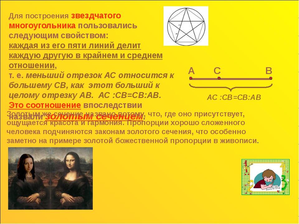 Для построения звездчатого многоугольника пользовались следующим свойством:...