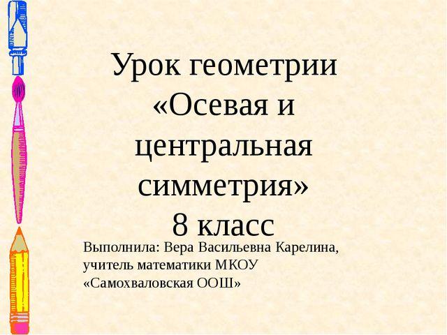 Выполнила: Вера Васильевна Карелина, учитель математики МКОУ «Самохваловская...