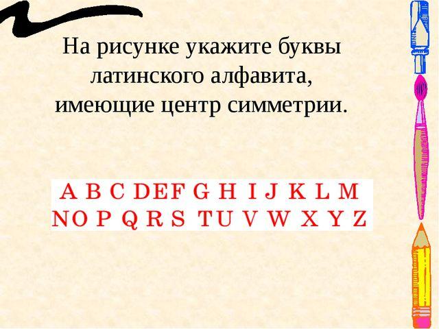 На рисунке укажите буквы латинского алфавита, имеющие центр симметрии. Ответ:...