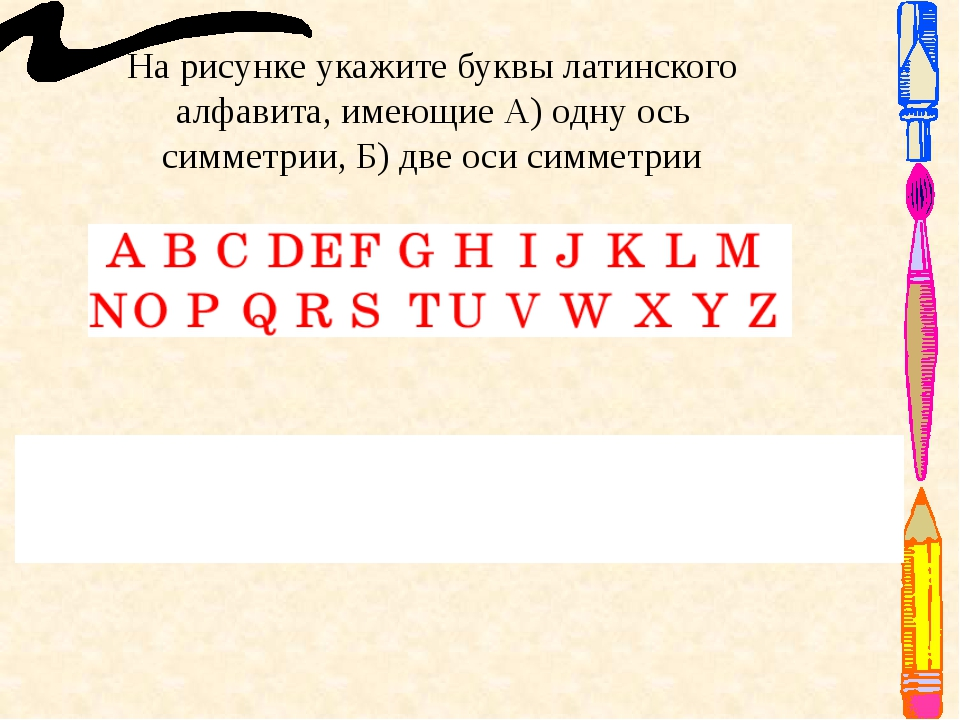 На рисунке укажите буквы латинского алфавита, имеющие А) одну ось симметрии,...