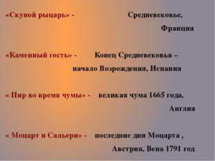 «Скупой рыцарь» - Средневековье, Франция «Каменный гость» - Конец Средневеков