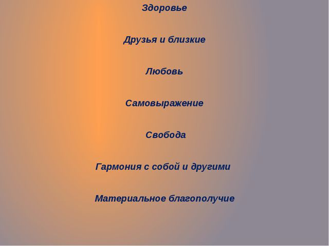 Здоровье Друзья и близкие Любовь Самовыражение Свобода Гармония с собой и дру...