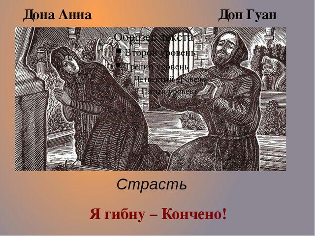 Дона Анна Дон Гуан Страсть Я гибну – Кончено!
