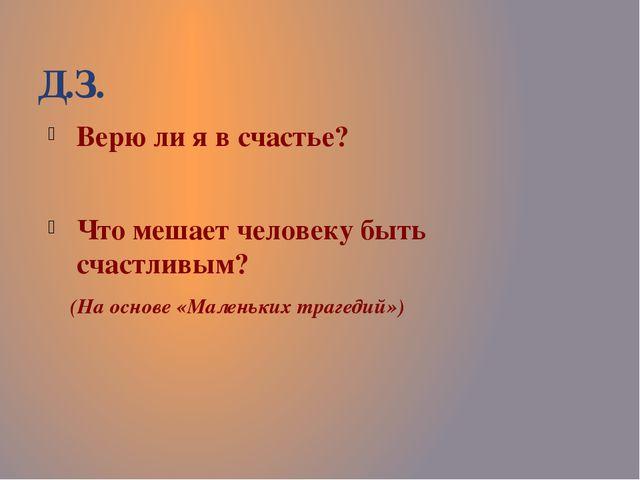 Д.З. Верю ли я в счастье? Что мешает человеку быть счастливым? (На основе «Ма...