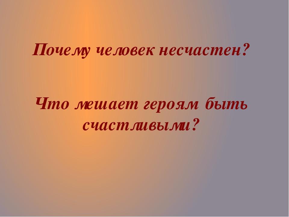 Почему человек несчастен? Что мешает героям быть счастливыми?
