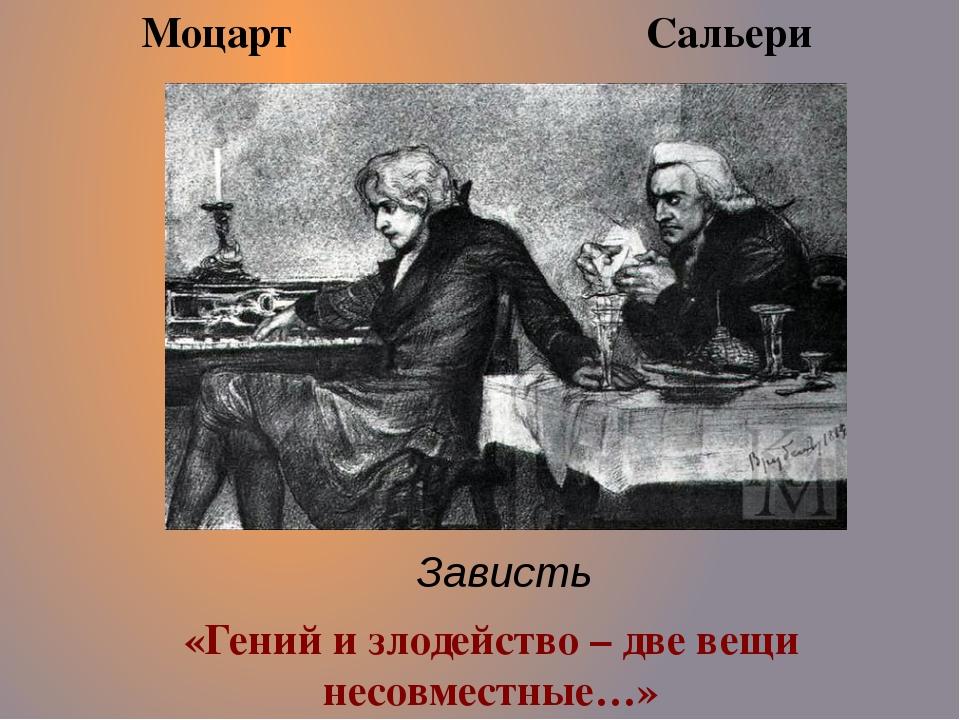 «Гений и злодейство – две вещи несовместные…» Моцарт Сальери Зависть