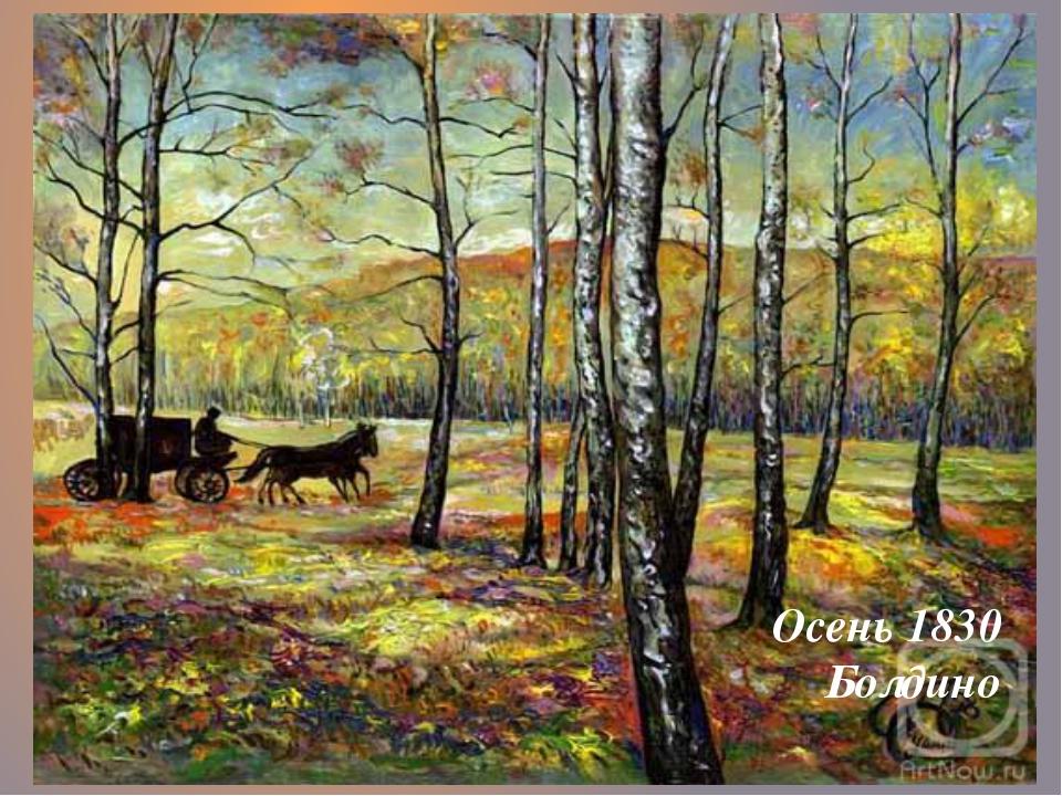 Осень 1830 Болдино