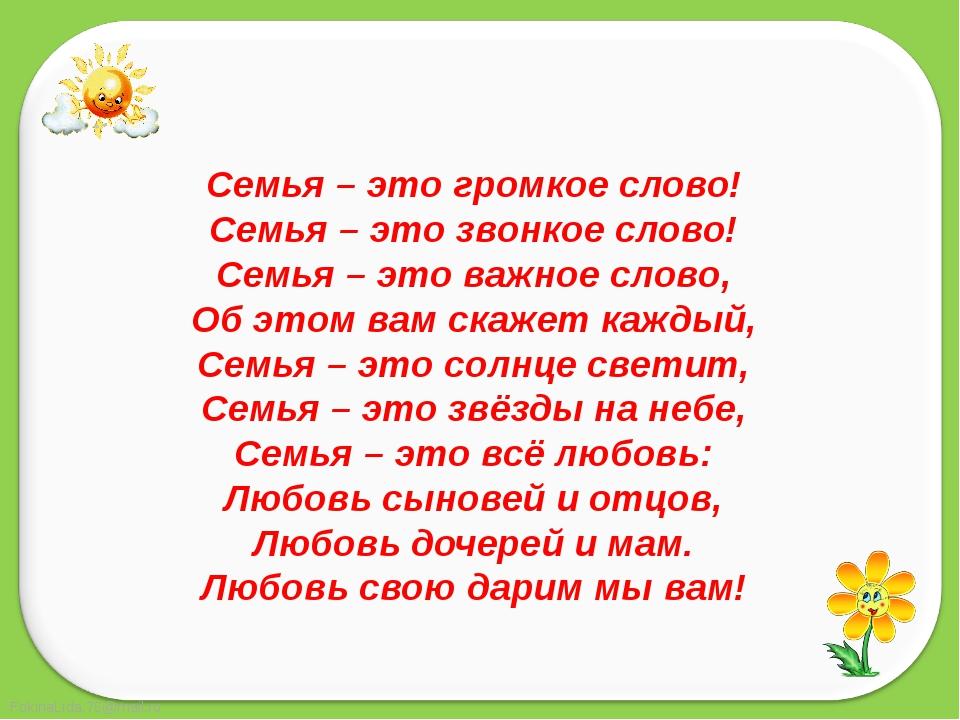 возраст, стихи со словом семь выпечка