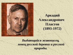 Аркадий Александрович Пластов (1893-1972) Выдающийся живописец, певец русской