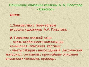 Сочинение-описание картины А. А. Пластова «Сенокос» Цели: 1.Знакомство с твор