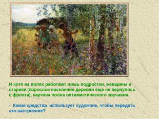 И хотя на полях работают лишь подростки, женщины и старики (взрослое населен