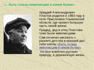 «…быть только живописцем и никем более». Аркадий Александрович Пластов родилс