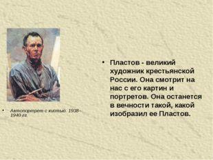 Пластов - великий художник крестьянской России. Она смотрит на нас с его карт