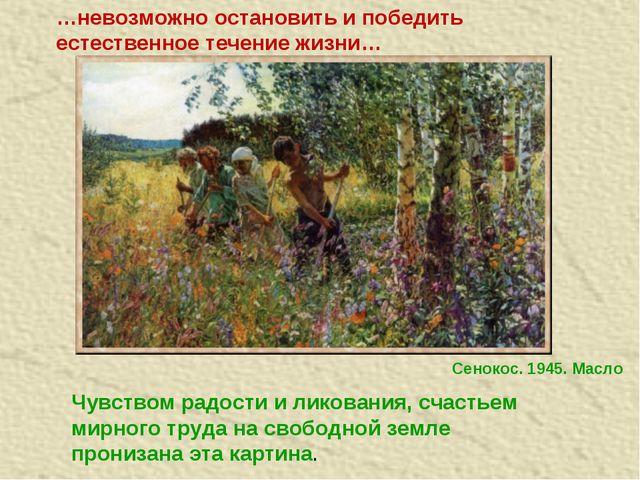 Сенокос. 1945. Масло Чувством радости и ликования, счастьем мирного труда на...