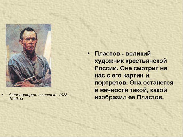 Пластов - великий художник крестьянской России. Она смотрит на нас с его карт...