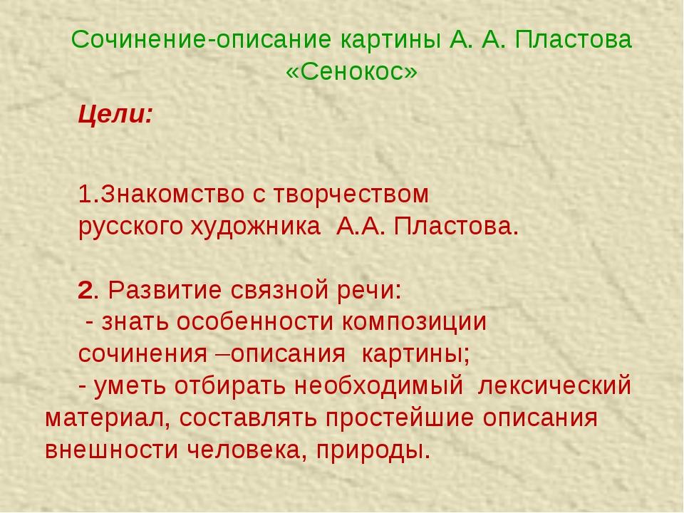 Сочинение-описание картины А. А. Пластова «Сенокос» Цели: 1.Знакомство с твор...