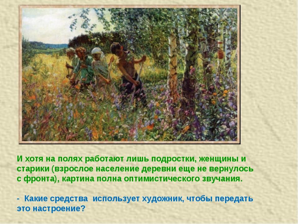И хотя на полях работают лишь подростки, женщины и старики (взрослое населен...