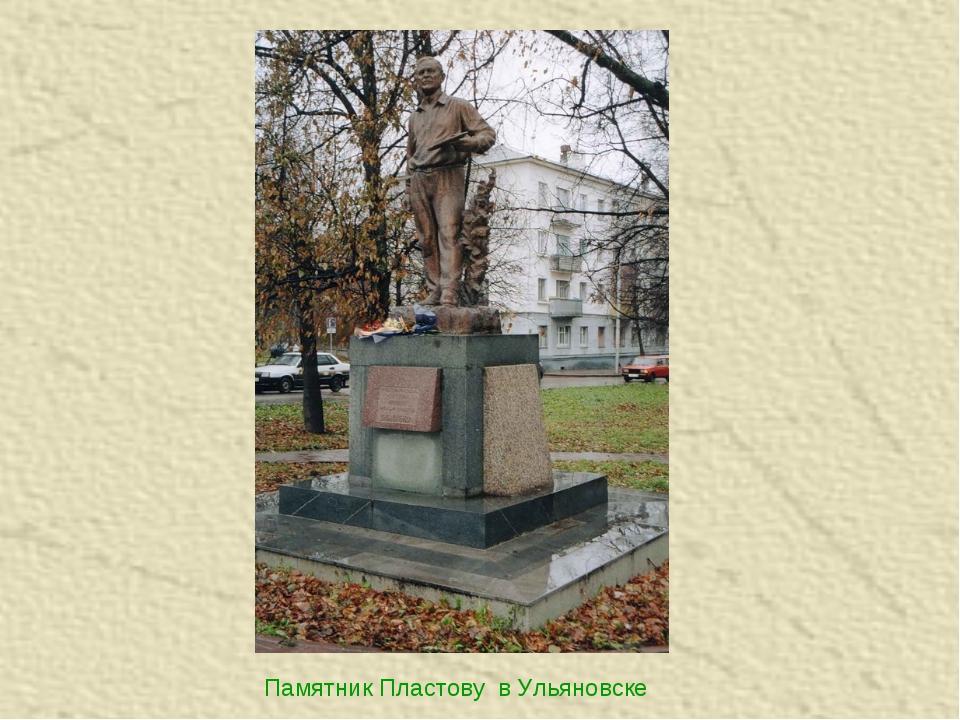 Памятник Пластову в Ульяновске