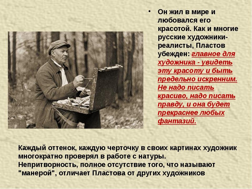 Он жил в мире и любовался его красотой. Как и многие русские художники-реалис...