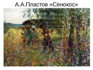 А.А.Пластов «Сенокос»