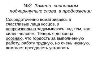 №2 Замени синонимом подчеркнутые слова в предложении Сосредоточенно всматрива