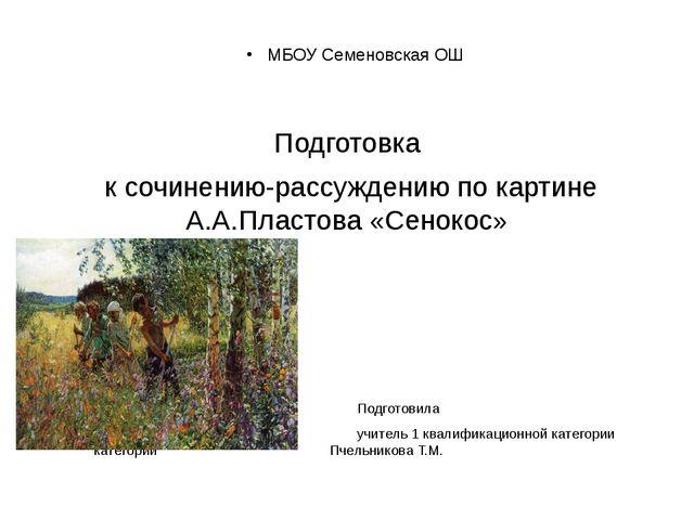 МБОУ Семеновская ОШ Подготовка к сочинению-рассуждению по картине А.А.Пласто...