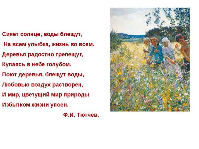 Сияет солнце, воды блещут, На всем улыбка, жизнь во всем. Деревья радостно тр...