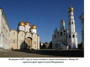 Возведен в 1479 году по указу великого князя московского Ивана III архитектор