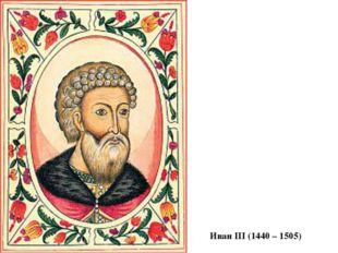 Иван III (1440 – 1505)