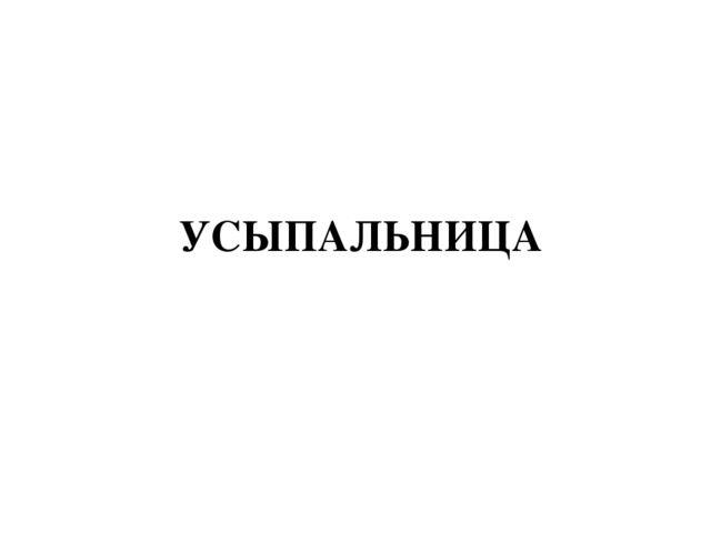 УСЫПАЛЬНИЦА